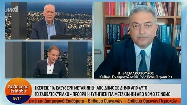 Θ. Βασιλακόπουλος - Καθηγητής Πνευμονολογίας – ΚΑΛΗΜΕΡΑ ΕΛΛΑΔΑ - 30/03/2021