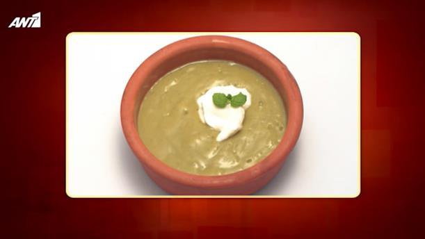 Πράσινη σούπα βελουτέ - Ορεκτικό - Επεισόδιο 2