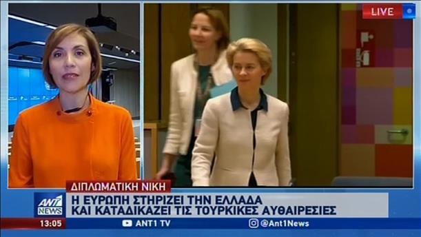 Διπλωματική νίκη για την Ελλάδα