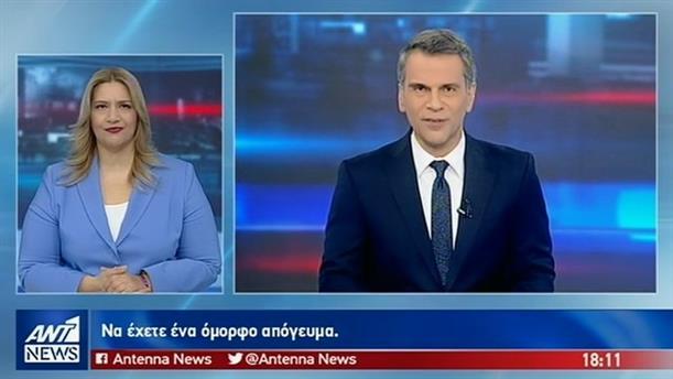 ANT1 NEWS 09-03-2019 ΣΤΗ ΝΟΗΜΑΤΙΚΗ
