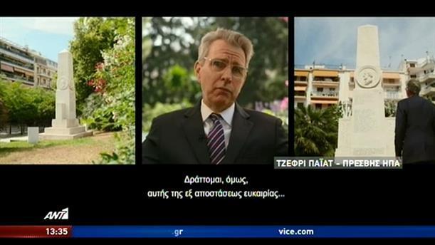 Το βίντεο της Αμερικανικής Πρεσβείας στην Αθήνα για την Ημέρα Ανεξαρτησίας