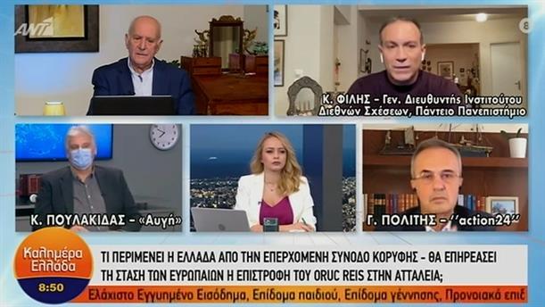 Οι προσδοκίες της Ελλάδας από την επερχόμενη Σύνοδο Κορυφής – ΚΑΛΗΜΕΡΑ ΕΛΛΑΔΑ – 30/11/2020