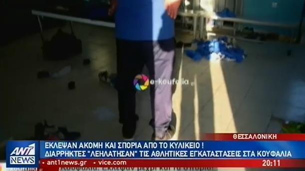 """Διαρρήκτες """"άδειασαν"""" προπονητικό κέντρο στην Θεσσαλονίκη"""