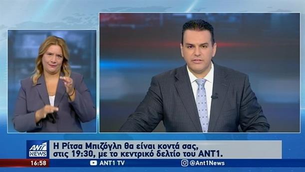 ANT1 NEWS 03-08-2020 ΣΤΗ ΝΟΗΜΑΤΙΚΗ