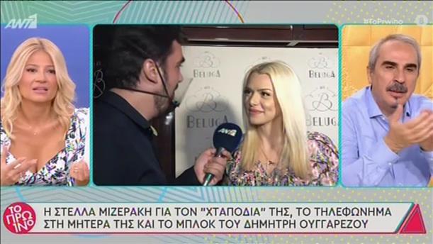 Η Στέλλα Μιζεράκη στην εκπομπή «Το Πρωινό»