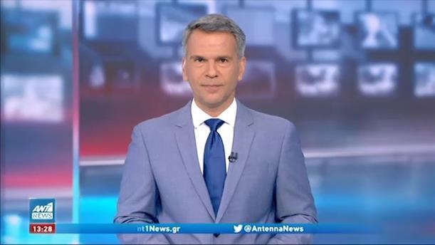 ANT1 NEWS 30-05-2021 ΣΤΙΣ 13:00