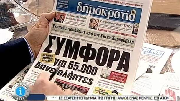 Εφημερίδες (16/01/2015)