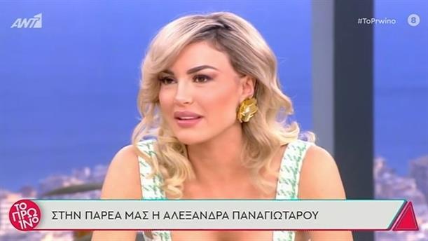 Αλεξάνδρα Παναγιώταρου - Το Πρωινό - 19/03/2021