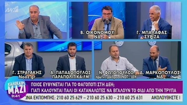 Πολιτική Επικαιρότητα - ΚΑΛΟΚΑΙΡΙ ΜΑΖΙ – 02/09/2019
