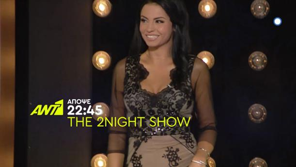 The 2night Show - Τρίτη 11/12
