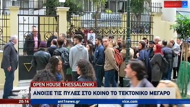 Άνοιξε τις πύλες του στο κοινό το Τεκτονικό Μέγαρο στην Θεσσαλονίκη