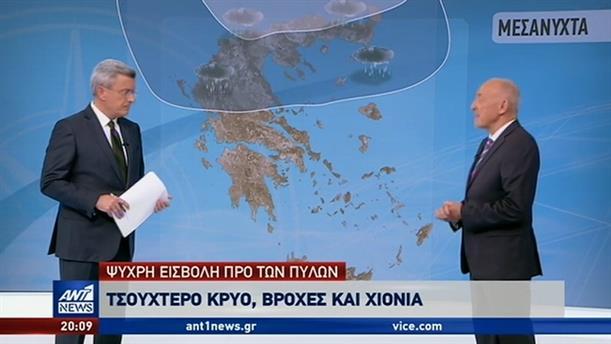 «Ψυχρή εισβολή» στην Ελλάδα την Τετάρτη