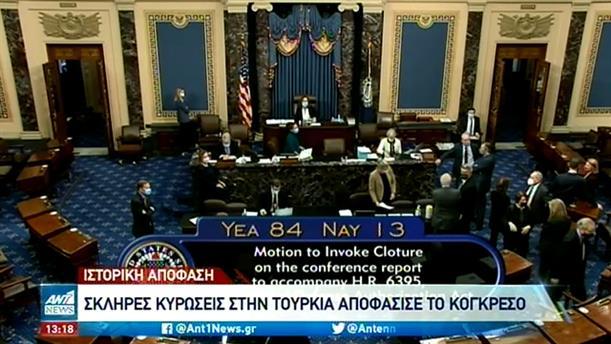 ΗΠΑ: Tο Κογκρέσο ψήφισε τις κυρώσεις στην Τουρκία για τους S-400