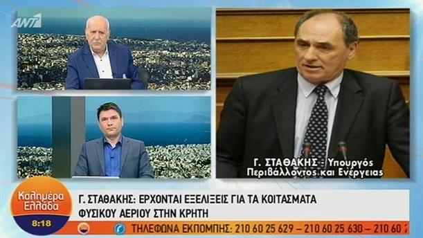 Γιώργος Σταθάκης – ΚΑΛΗΜΕΡΑ ΕΛΛΑΔΑ – 04/03/2019