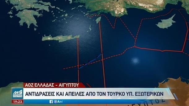 Η αντίδραση της Τουρκίας για την ΑΟΖ Ελλάδας – Αιγύπτου