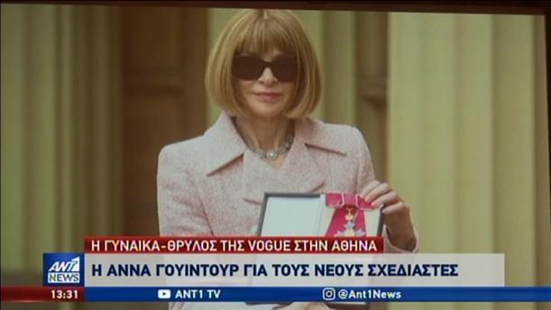 Η Άννα Γουίντορ «σαγήνευσε» το ελληνικό κοινό