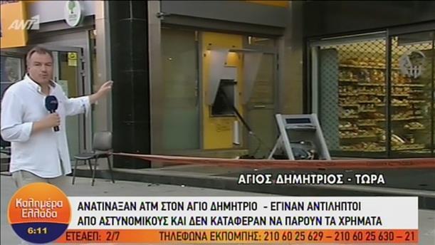 Έκρηξη ATM στον Αγ. Δημήτριο