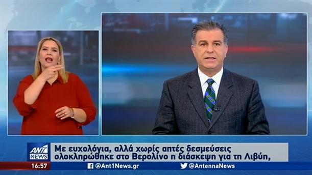 ANT1 NEWS 20-01-2020 ΣΤΗ ΝΟΗΜΑΤΙΚΗ