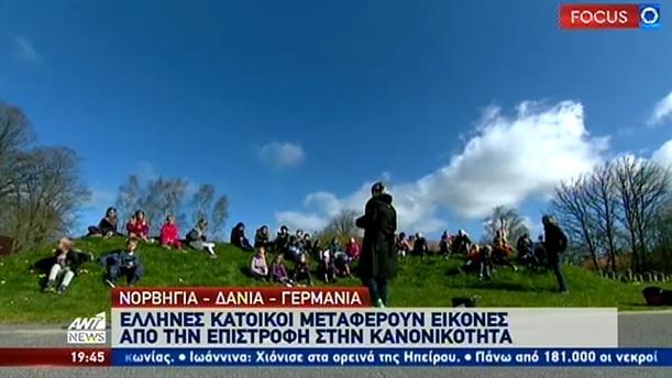 Κορονοϊός: Απόδημοι Έλληνες μεταφέρουν στον ΑΝΤ1 εικόνες μετά την άρση μέτρων