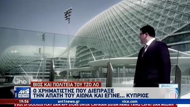 Κύπριος ο πλέον καταζητούμενος επιχειρηματίας στον πλανήτη