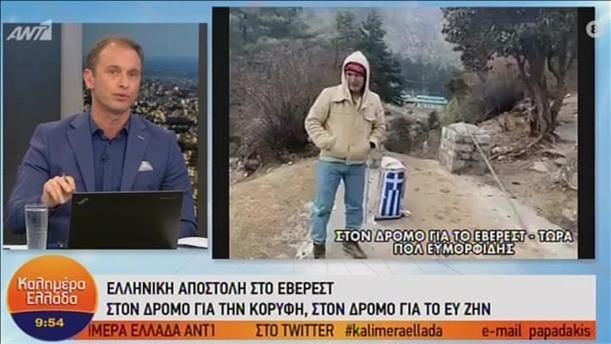Ελληνική αποστολή στο Έβερεστ