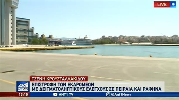 Κορονοϊός: αυστηροί έλεγχοι και δειγματοληπτικά τεστ στα λιμάνια