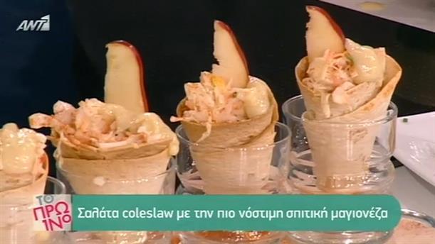 Σαλάτα coleslaw με την πιο νόστιμη σπιτική μαγιονέζα