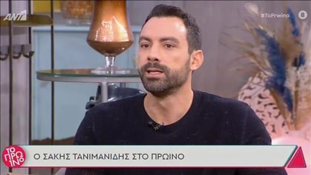 Ο Σάκης Τανιμανίδης στην εκπομπή «Το Πρωινό»