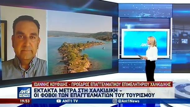 Κoυφίδης στον ΑΝΤ1: πρόωρη λήξη της τουριστικής σεζόν στην Χαλκιδική