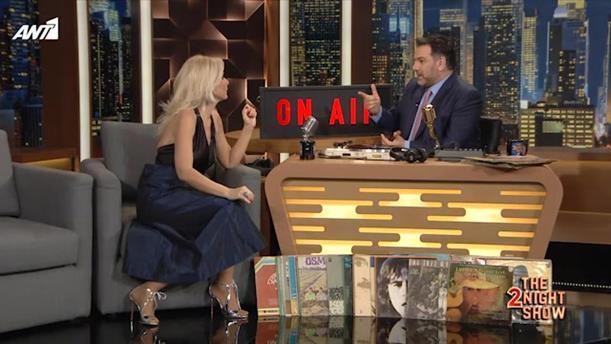 Η Κατερίνα Γκαγκάκη στο «The 2Night Show»