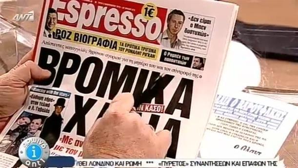 Εφημερίδες (03/02/2015)