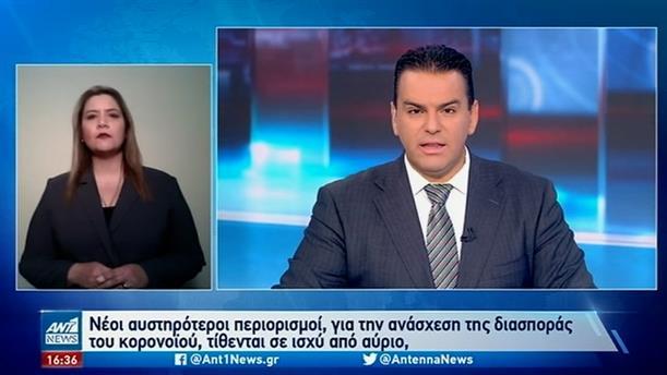 ANT1 NEWS 12-11-2020 ΣΤΗ ΝΟΗΜΑΤΙΚΗ