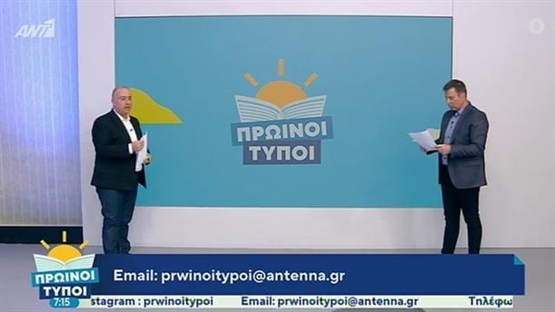 ΠΡΩΙΝΟΙ ΤΥΠΟΙ – 08/02/2020