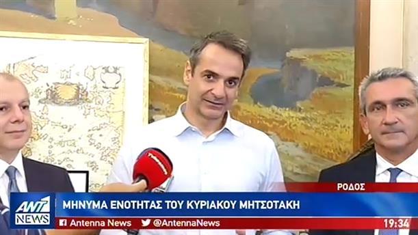 Μήνυμα ενότητας στέλνει από τα Δωδεκάνησα ο Μητσοτάκης
