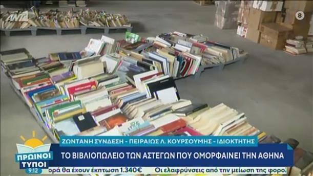 Πρωινοί Τύποι: Το βιβλιοπωλείο των αστέγων που ομορφαίνει την Αθήνα