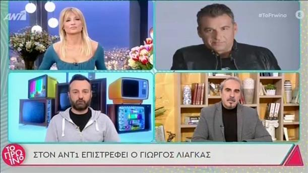Επιστρέφει ο Γιώργος Λιάγκας στον ΑΝΤ1