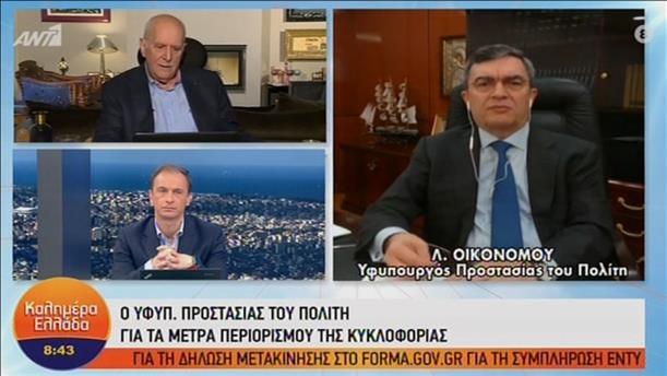 """Ο Υφυπ. Προστασίας του Πολίτη, Λ. Οικονόμου στην εκπομπή """"Καλημέρα Ελλάδα"""""""