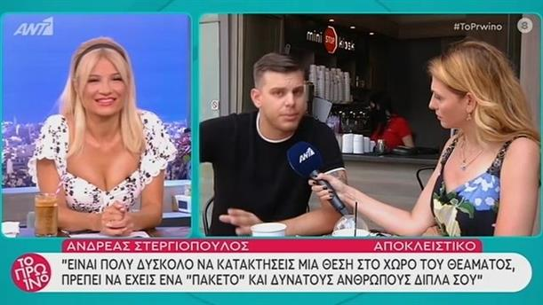 Το νέο τραγούδι του Αντρέα Στεργιόπουλου - Το Πρωινό - 30/06/2020