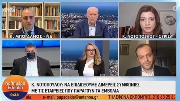 Μπογδάνος - Νοτοπούλου στην εκπομπή «Καλημέρα Ελλάδα»