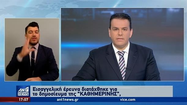 ANT1 NEWS 20-07-2020 ΣΤΗ ΝΟΗΜΑΤΙΚΗ
