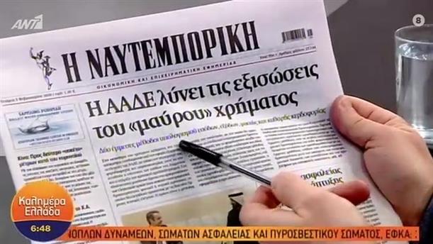 ΕΦΗΜΕΡΙΔΕΣ – ΚΑΛΗΜΕΡΑ ΕΛΛΑΔΑ - 05/02/2020