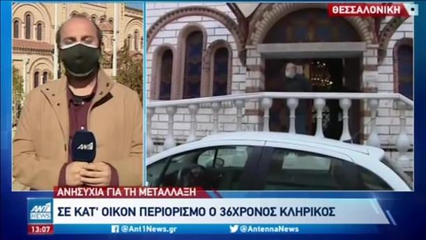 Συναγερμός για την αφρικανική μετάλλαξη κορονοϊού στην Ελλάδα