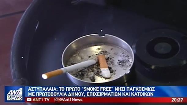 Η Αστυπάλαια είναι το πρώτο ελληνικό νησί χωρίς τσιγάρο