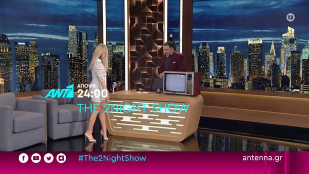 The 2Night Show – Πέμπτη 28/05