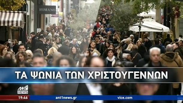 Πλημμύρισαν… με κόσμο σήμερα οι εμπορικές γειτονιές της Αθήνας