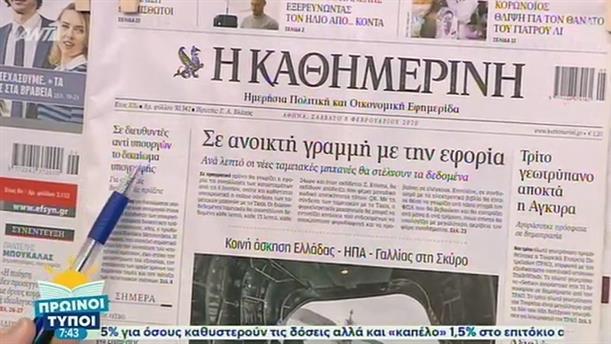 ΕΦΗΜΕΡΙΔΕΣ – ΠΡΩΙΝΟΙ ΤΥΠΟΙ - 08/02/2020