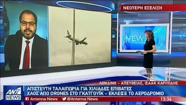 Πολύωρη ταλαιπωρία για δεκάδες χιλιάδες ταξιδιώτες στο Gatwick, λόγω… drones