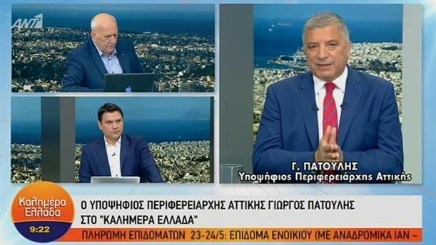 Γιώργος Πατούλης – ΚΑΛΗΜΕΡΑ ΕΛΛΑΔΑ – 20/05/2019