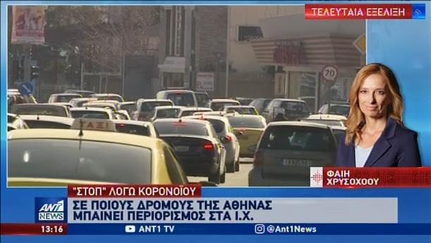 Απαγόρευση των αυτοκινήτων στην Αθήνα