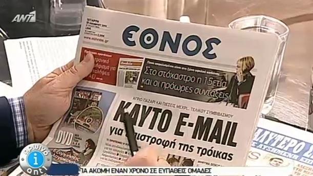 Εφημερίδες (19/11/2014)